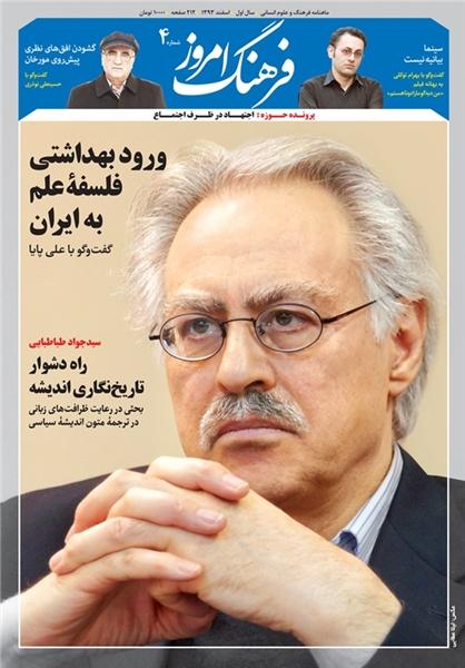 ماهنامه فرهنگ امروز -شماره 4